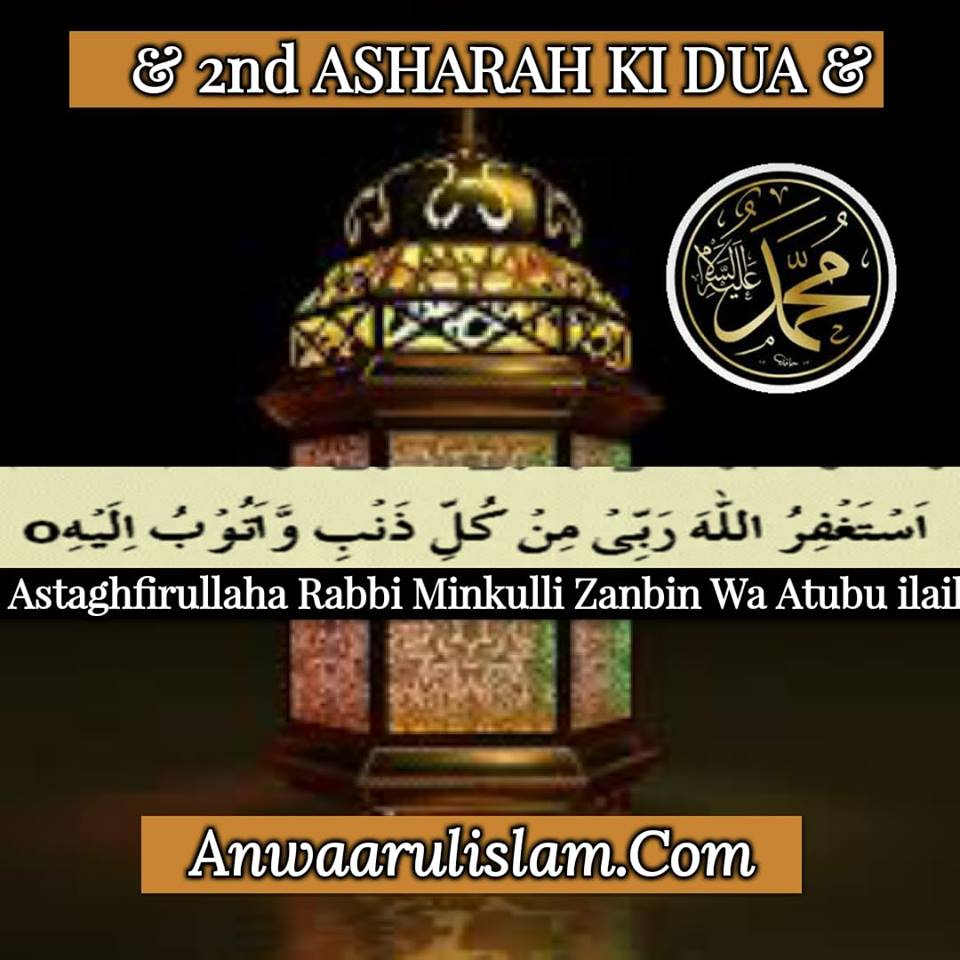 2nd (DOOSRA) ASHARAH KI DUA