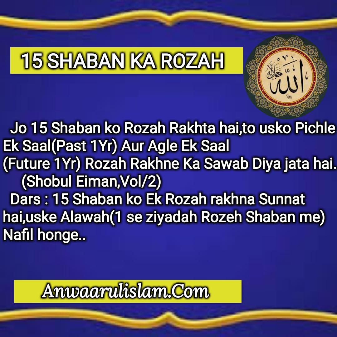 SHABAN KE KITNE ROZEH ?