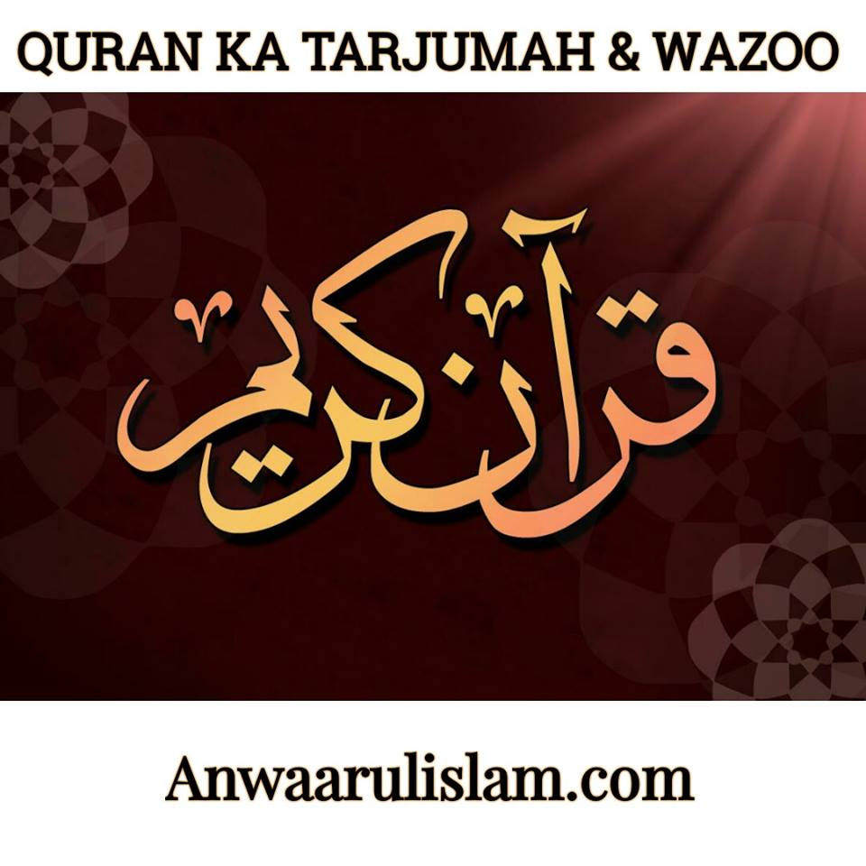 Tarjamah E Qur'an ko Baghir WAZOO chone ka Hukm
