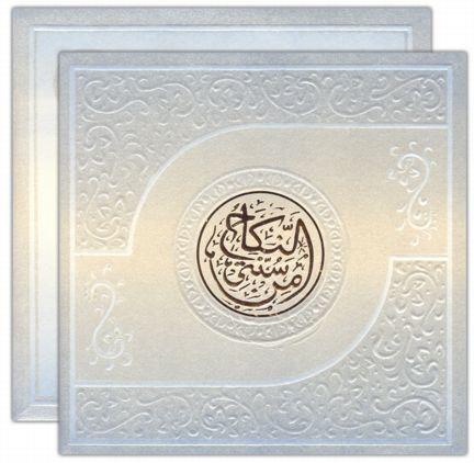 GHAIR MUSLIM JODE KA ISLAM LANA AUR NIKAH ?