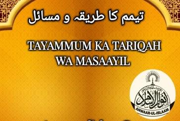 TAYAMMUM KA TARIQAH WA MASAYIL