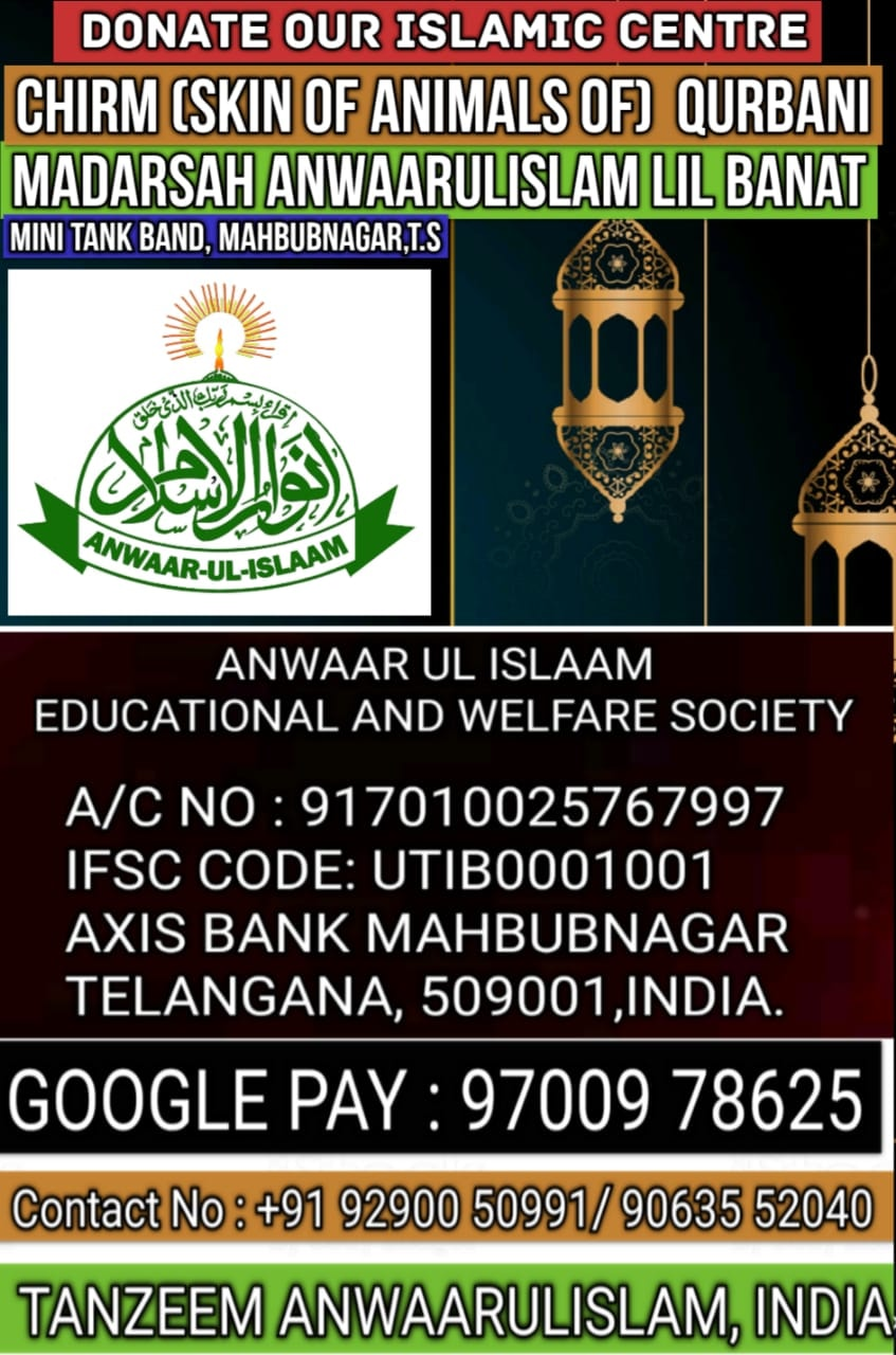APPEAL FOR MADARSAH DONATION BY QURBANI SKINS